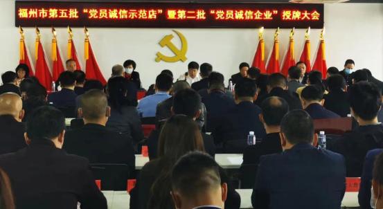 """福建畅玩网络获""""福州市党员诚信企业""""称号"""