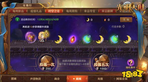 双生天下 与光同业 《光亮大陆》周年庆本日开启!