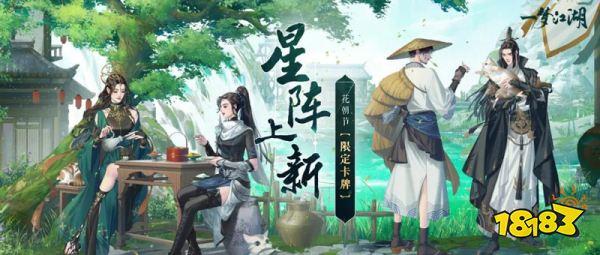 《一梦江湖》限时卡牌上线!蔡居诚、唐明梓等插手浮生星阵!