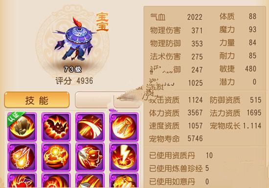 梦幻西游手游卡69攻略 69千速宠速度分析