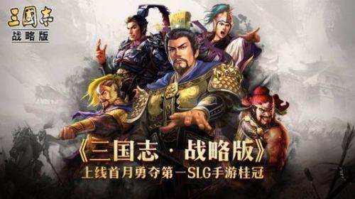三国志战略版游戏最新版本合集