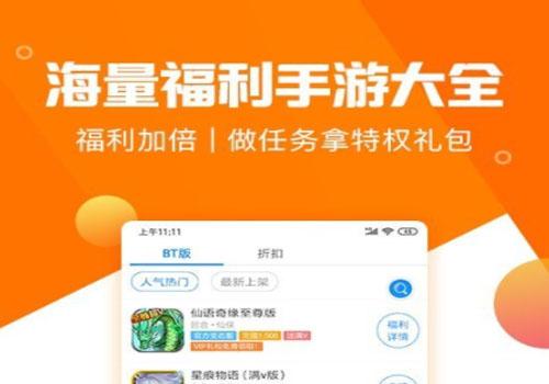 变态手游app排行榜