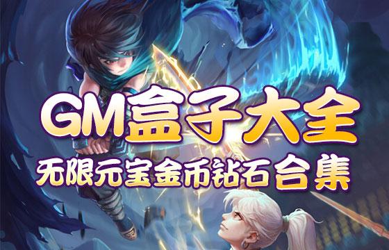 网页游戏gm平台