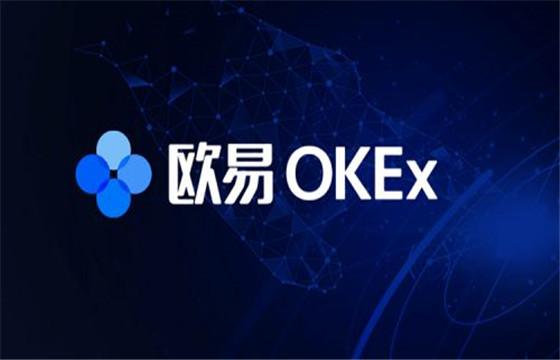 欧易OKEX官网版