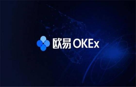 欧易OKEX交易所下载