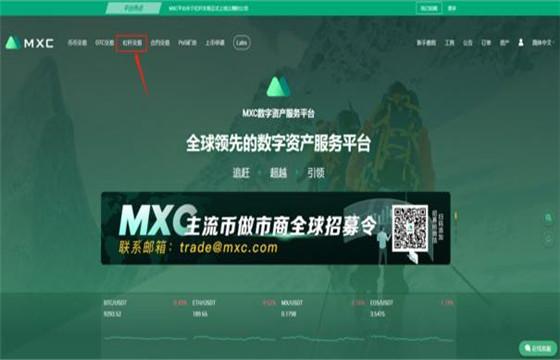mxc交易所