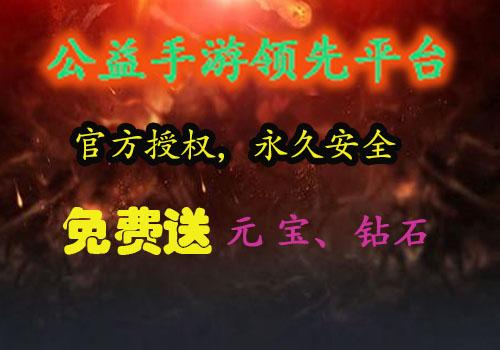 gm手游公益服平台推荐