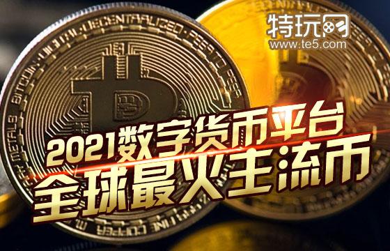 全球十大数字货币交易所排名