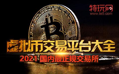 2021年可以长期持有的虚拟币