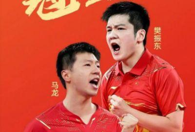 马龙樊振东乒乓球男子单打决赛直播