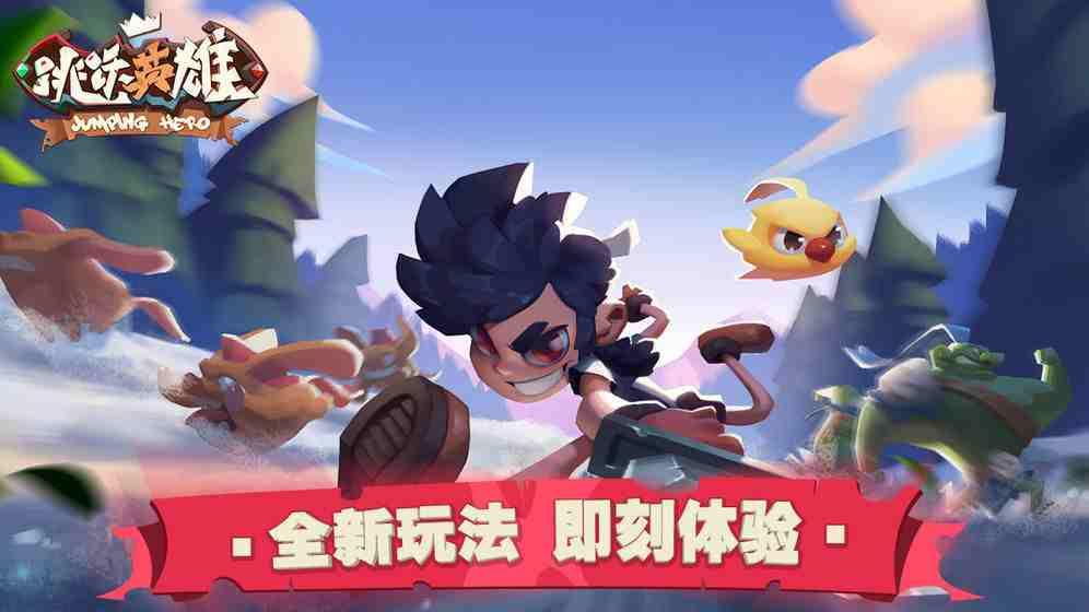 跳跃英雄官方版图片1