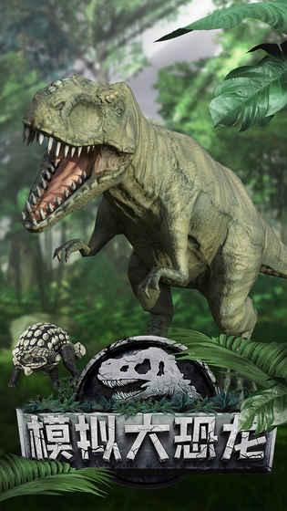 模拟大恐龙游戏图片2
