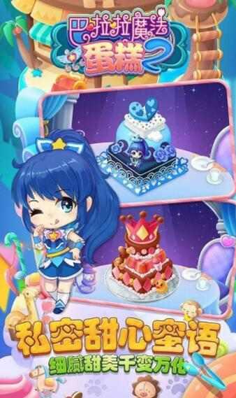 巴啦啦魔法蛋糕2安卓版图片1