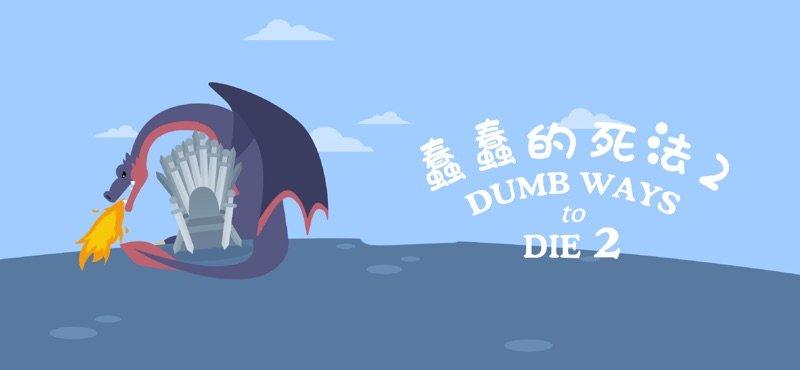 蠢蠢的死法2乐园最新版图片2