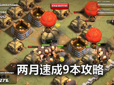 Clash of Clans非人民币玩家2个月速成9本指南