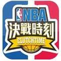 NBA决战时刻