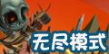 <strong>植物大战僵尸2无尽模式植物阵容推荐</strong>