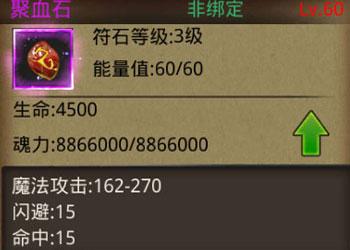 热血传奇符石属性 三职业玩家符石推荐