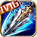 奇迹神剑iOS版下载