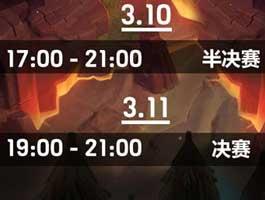 3月11日19点直播!COC传奇部落邀请赛第2季决赛