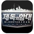 Bloody Ocean
