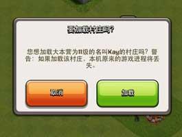 仅限越狱设备!部落冲突iOS版封号后切换帐号方法