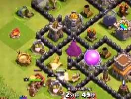 神一般的城堡援兵 COC爆笑视频:猪一般的进攻