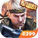 枪战英雄iOS版下载