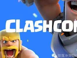 关于2016年部落冲突狂欢节(ClashCon)