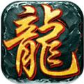 龙城至尊红包版变态版下载