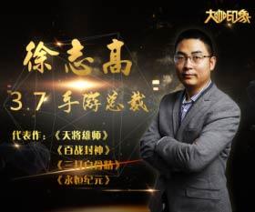 《大咖印象》第三期:37手游总裁 徐志高