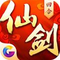 仙剑奇侠传3D回合iOS版下载
