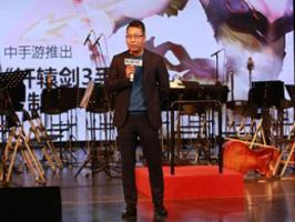中手游CEO肖健:IP改编需要传承经典、巧妙还原