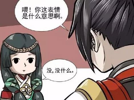 阴阳寮漫画小剧场:你为什么还是单身