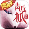 青丘狐传说iOS版下载