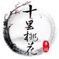 三生三世十里桃花手游版