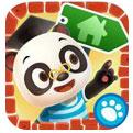 熊猫博士小镇