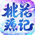 桃花源记2正版下载