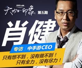《大咖印象》第五期:中手游董事长兼CEO肖健