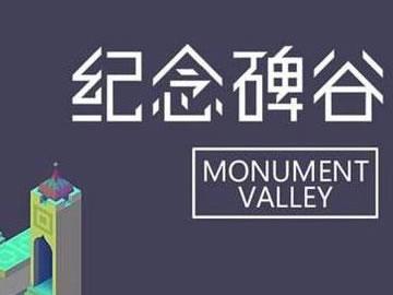 纪念碑谷2安卓版什么时候上架?