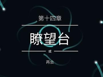 游戏主创说:我们要来见中国粉丝啦!