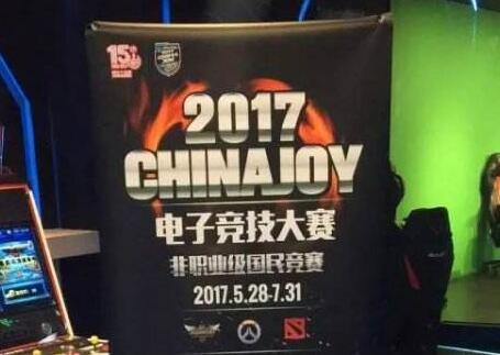 2017ChinaJoy电竞大赛上海站领跑 新起点新竞界