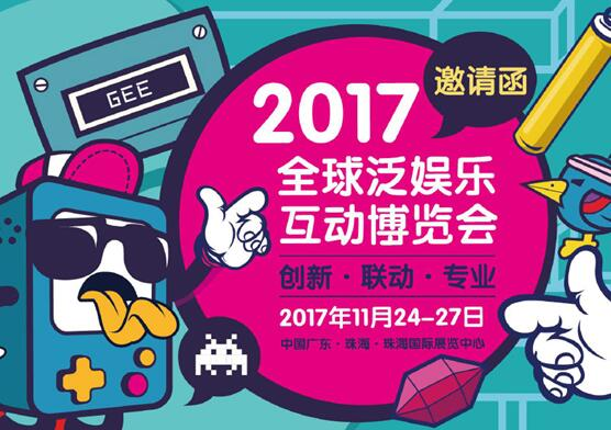 GEE全球泛娱乐互动博览会11月首登珠海 打造华南泛娱乐盛会大计划曝光