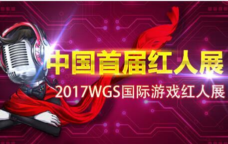 中国首届红人展——2017WGS国际游戏红人展