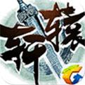 轩辕传奇安卓版下载