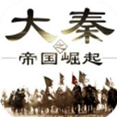 大秦之帝国崛起安卓下载