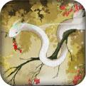 本草仙云之夢白蛇