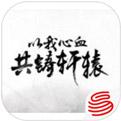 轩辕剑龙舞云山网易版下载
