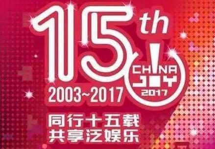 2017CJ:同行十五载,共享泛娱乐