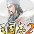 三国志2霸王的大陆中文版下载